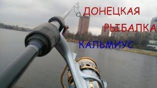 Донецкая Рыбалка (Кальмиус)