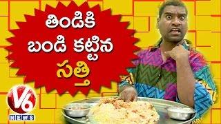 bithiri sathi orders jumbo biryani   funny conversation with savitri   teenmaar news   v6 news