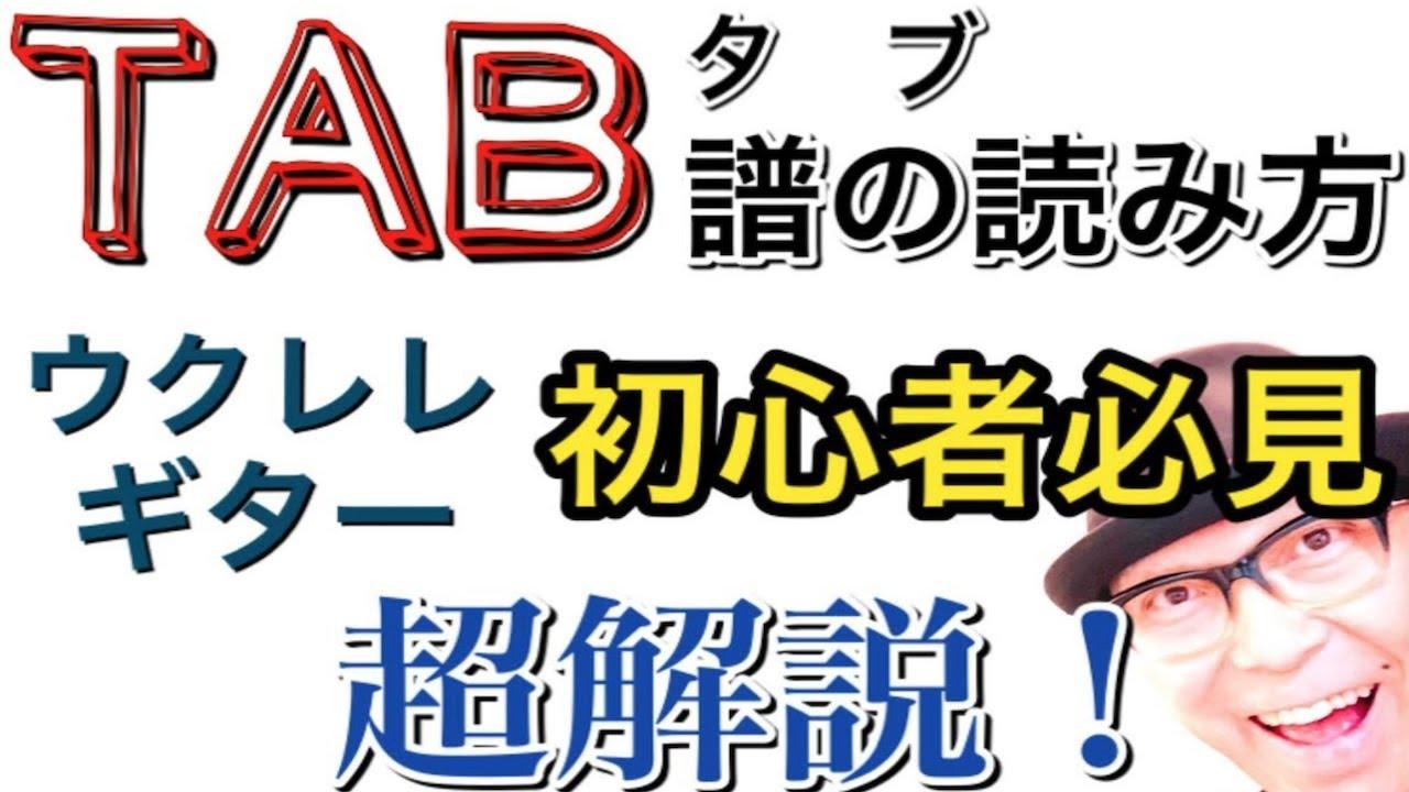 【2020年版】ウクレレ・ギター初心者必見「TAB譜」の読み方を超解説〜!ガズレレ