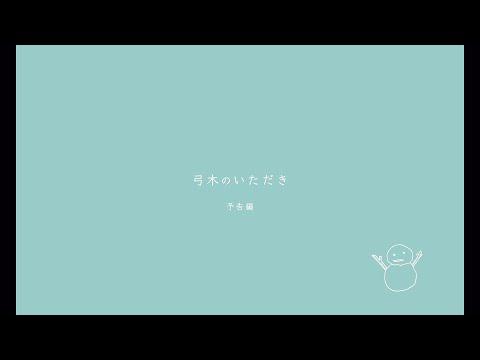 乃木坂46 弓木奈於『弓木のいただき』