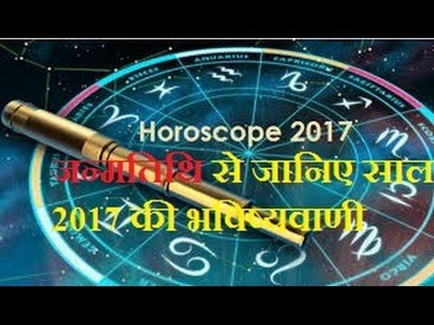 जन्मतिथि से जानिए साल 2017 की भविष्यवाणी(PART2) DATE OF BIRTH ASTROLOGY 2017 IN HINDI