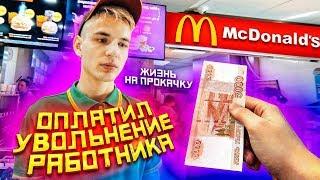 Уволится ли работник Mcdonalds за 5 тысяч рублей? / жизнь на прокачку