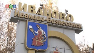 В Иванове или в Иваново?