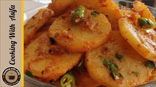 Aaloo ki bhujia recipe by cooking with asifa. potato curry chef asifa khan, a very easy and tasty aloo sabzi. step tutorial to learn ho...