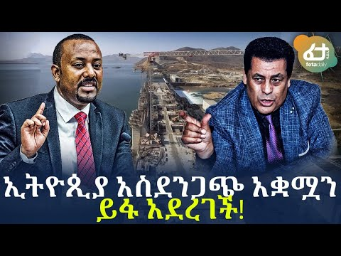 Ethiopia: ኢትዮጲያ አስደንጋጭ አቋሟን ይፋ አደረገች!