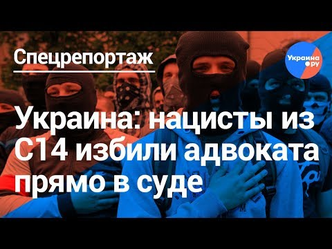 Украина: нацисты из С14 избили адвоката прямо в суде. Полиция не вмешивалась - Видео с YouTube на компьютер, мобильный, android, ios