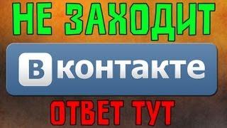 видео Вконтакте Android Ошибка авторизации - решение