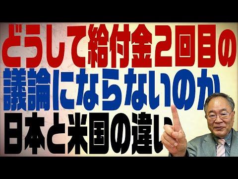 第118回 どうして給付金2回目の議論にならないのか?それは日本と米国の雇用に対する考え方の違いにあった!
