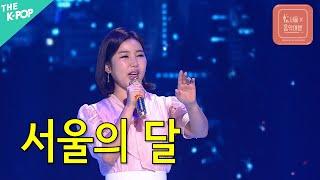 송가인 - 서울의 달ㅣ서울X음악여행( SEOUL MUS…