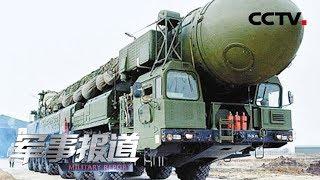 《军事报道》 俄称将采取举措回击美在欧洲部署新型导弹 20190301 | CCTV军事