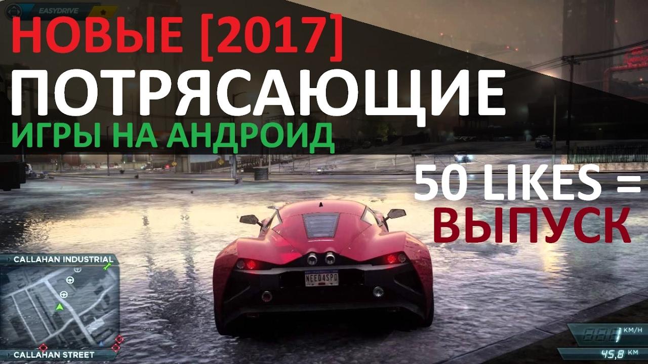 ЛУЧШИЕ ИГРЫ НА ANDROID 2016 ГОД - ТОП-50 - …