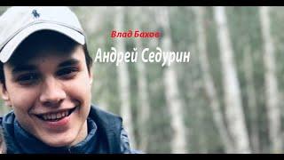Андрей Седурин- Влад Бахов. Анализ Судьбы и