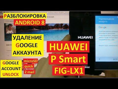Разблокировка аккаунта Google Huawei P Smart FIG LX1 Google Account Huawei P Smart FIG LX1