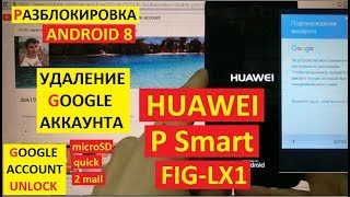 Разблокировка аккаунта google Huawei P Smart FIG LX1 Google account Huawei P Smart FIG LX1