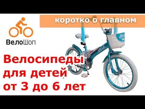 Как выбирать велосипед для ребёнка от 3 до 6 лет