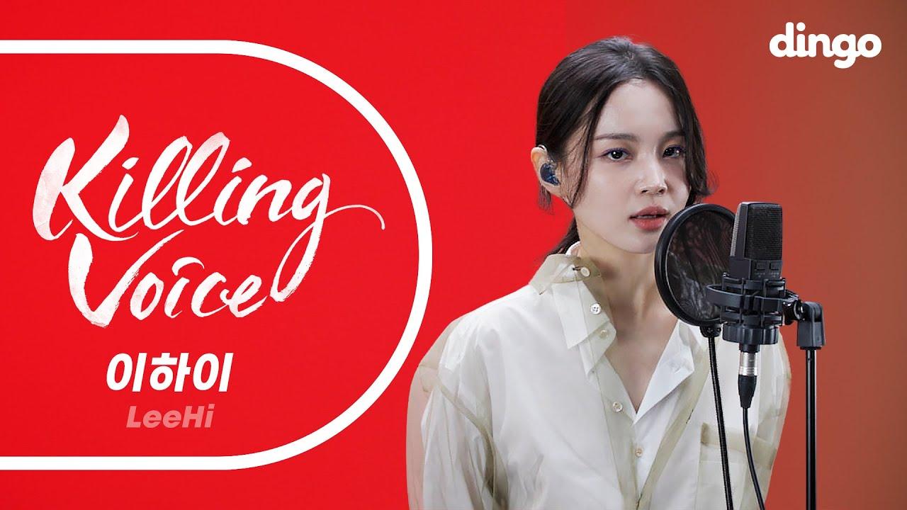 [4K][Killing Voice] 이하이(LeeHi)의 킬링보이스-Rose, 홀로, MY STAR, 누구 없소, AUTOMATIC REMIX, 머리어깨무릎발, 빨간 립스틱