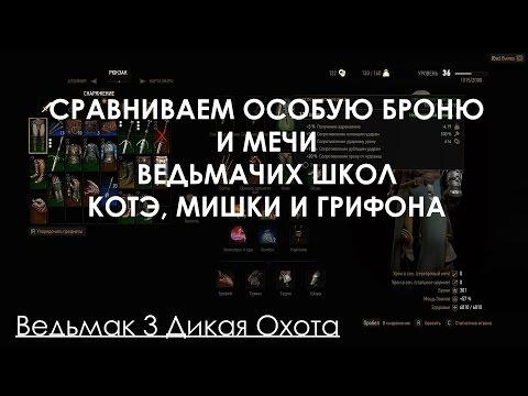Ведьмак 3 Дикая Охота СРАВНЕНИЕ Ведьмачьего СНАРЯЖЕНИЕ ГРИФОНА, КОТА И МЕДВЕДЯ