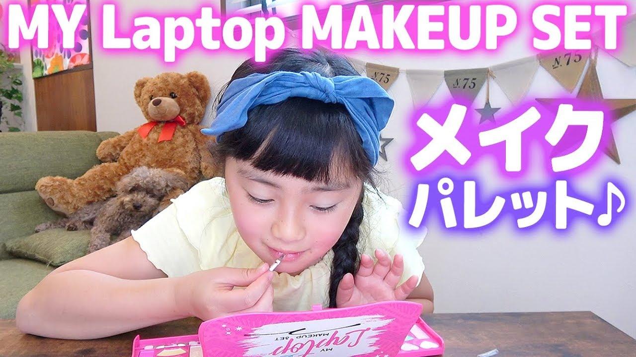 おもちゃのメイクセットで小学生がお化粧した結果【kids makeup challenge】