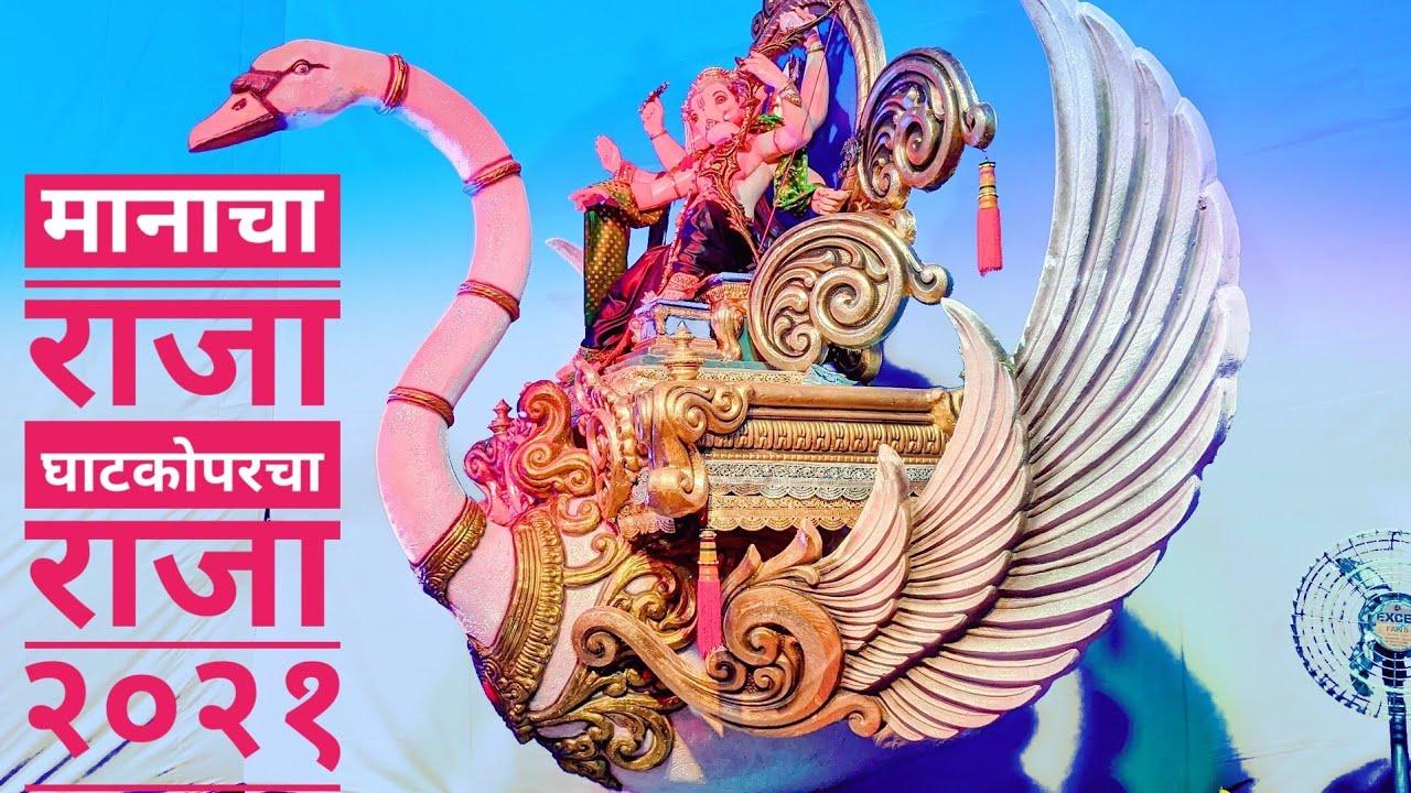 Ghatkopar cha Raja 2021 | घाटकोपरचा राजा २०२१ | Mumbai Ganpati 2021 | Mumbai Attractions, Vimal Shah