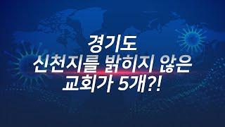 [시몬 팩트체크] 경기도 신천지 시설 비공개?!