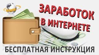Как Заработать в Интернете Деньги Без Вложений Работа в Интернете Всем