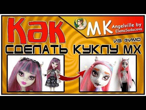 видео: Как сделать куклу монстер хай из фимо ?