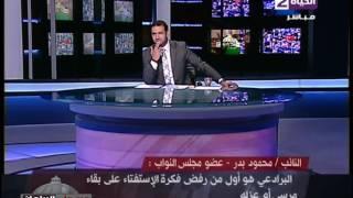 بالفيديو.. مؤسس تمرد: البرادعي رفض إجراء استفتاء على بقاء مرسي