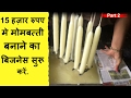 15 हज़ार रुपए मे मोमबत्ती बनाने का बिजनेस सुरू करें. Make & Sale Candles