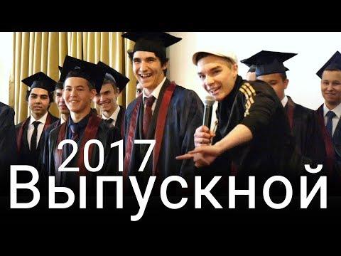 Интересный веселый выпускной вечер 11 класс Казань лицей 7 Оригинальный современный 2017 видео