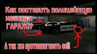 КАК ПОСТАВИТЬ ПОЛИЦЕЙСКУЮ МАШИНУ В ГАРАЖ? | GTA 5 | 60 FPS