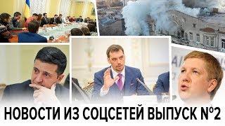 Новости из соцсетей. Выпуск № 2