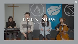 Even Now (Acoustic Cover) | 이제라도 (이중언어 버전)- Lifespring Worship