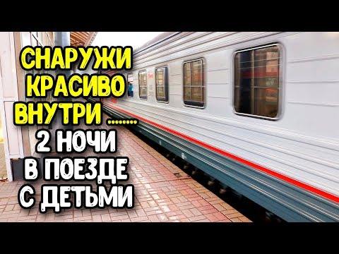 Поезд Москва-Анапа: 4 человека на 2 места: как мы ехали с детьми 2 ночи ♥ Отдых и путешествия #6
