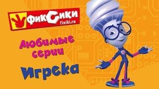 Фиксики - Любимые серии Игрека (сборник)