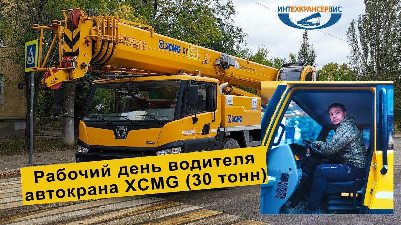 Один день крановщика ИнтехКранСервис. Автокран XCMG 30 тонн