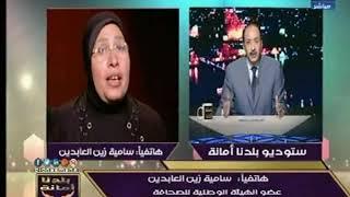 سامية زين العابدين : أتمني عودة منصب وزير الإعلام