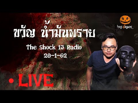 The Shock 13 Radio 20-1-62 (Official By The Shock) ขวัญน้ำมันพราย