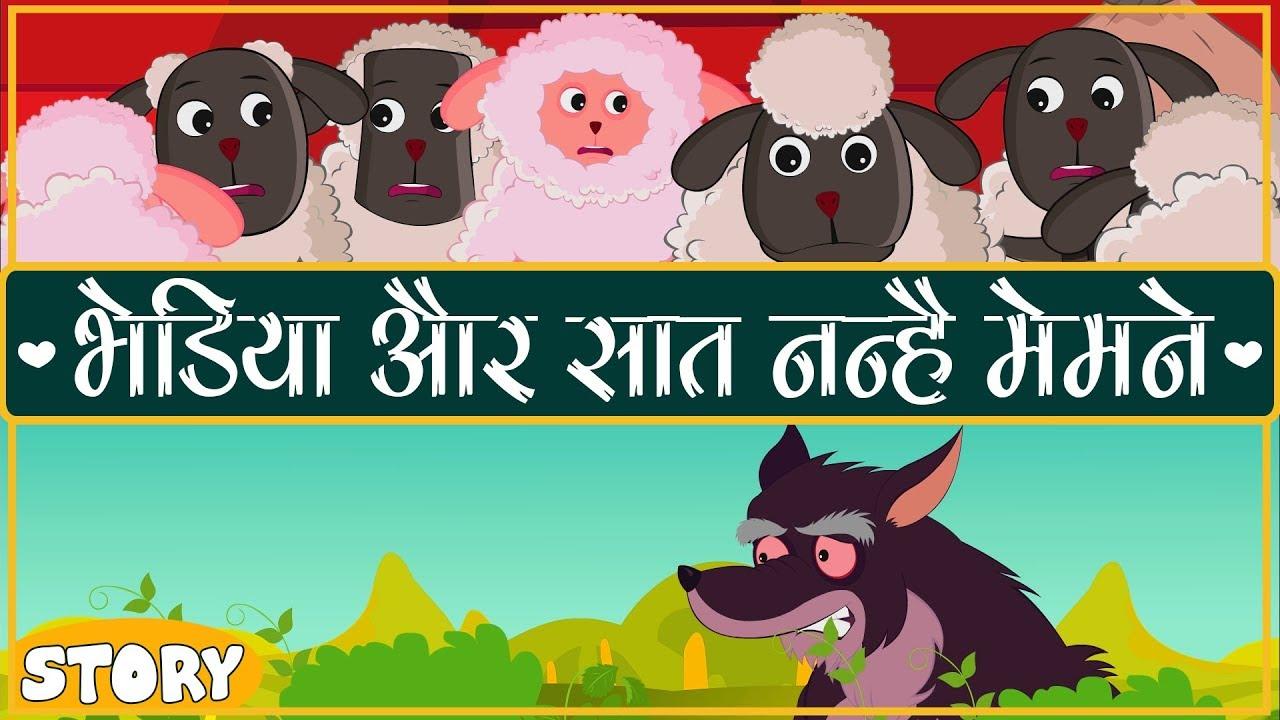 भेड़िया और सात छोटे भेड़ के बच्चे | WOLF AND THE SEVEN LAMBS IN HINDI || FAIRY TALES