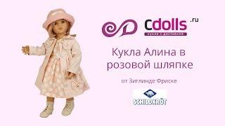 Кукла Алина в розовом от Зиглинде Фриске
