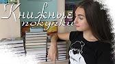 Книги октября 2017. Часть 1 - YouTube