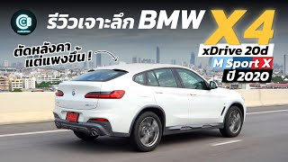 BMW X4 xDrive 20d M Sport X (G02) ปี 2020 . ราคา 3999000 บาท . รีวิวเจาะลึกรถ SUV ของค่ายใบพัดที่เค้าเรียก SAV แต่คันนี้เค้าตัดหลังคาให้ลาดลง Sport มากขึ้นกลายเป็น ...