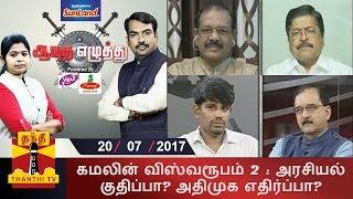 Aayutha Ezhuthu 20-07-2017 Kamal's Vishwaroopam 2 : Political Entry..? or AIADMK Opposition..? – Thanthi TV Show