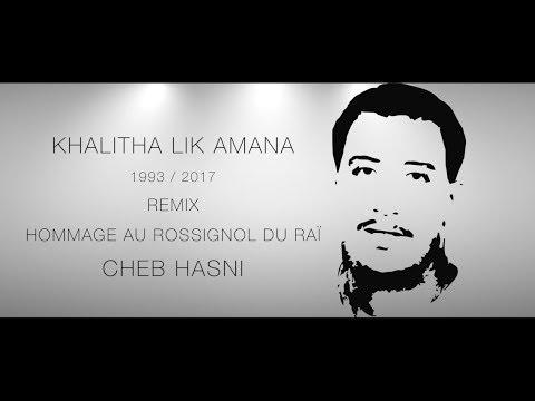 MP3 AMANA LIK RANI TÉLÉCHARGER KHALITHA