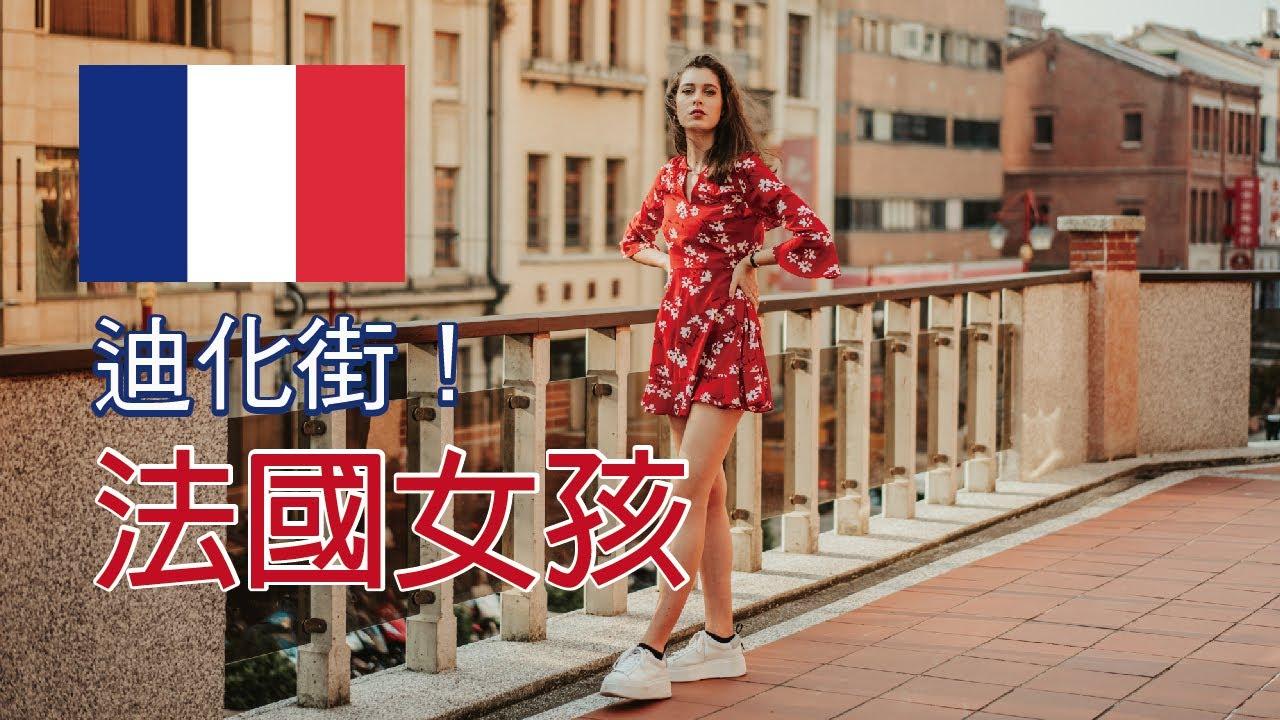 【廢片系列08 】迪化街 | Dihua Street |photosoot 人像攝影 Feat. 浪漫life