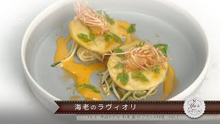 Yu's ~帝国ホテル 杉本 雄のフランス料理~ vol.1 海老のラヴィオリ