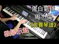 Download 告白氣球—周杰倫 Piano Cover 「免費琴譜」 MP3 song and Music Video