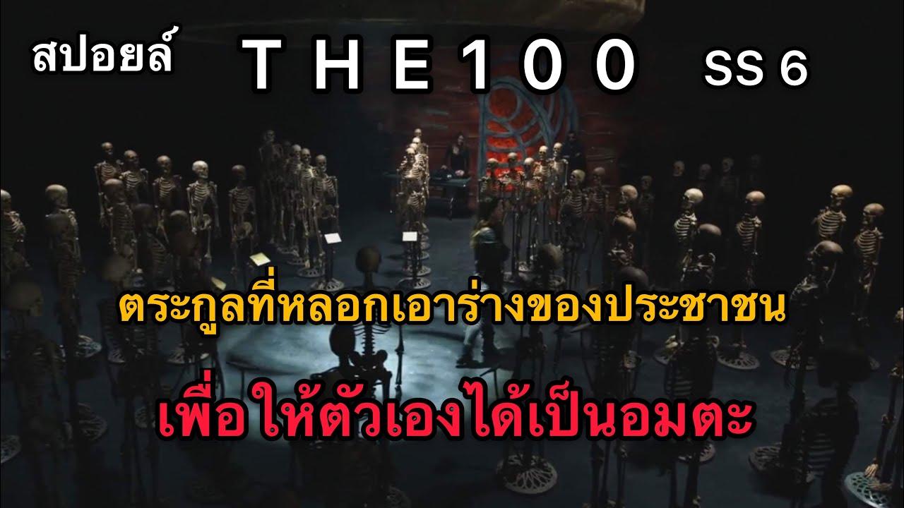 Download [ SS6 ] THE 100 ชีวิต กู้วิกฤติจักรวาล ซีซั่น 6 สปอยล์
