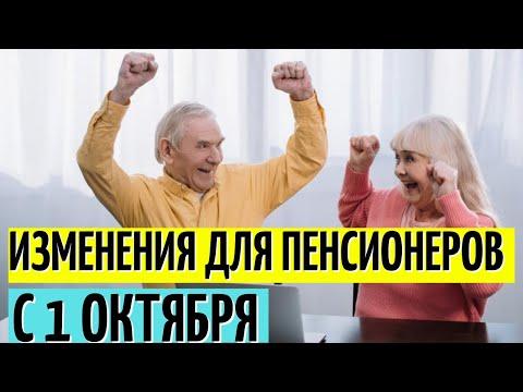 Изменения для пенсионеров с 1 октября 2020 года