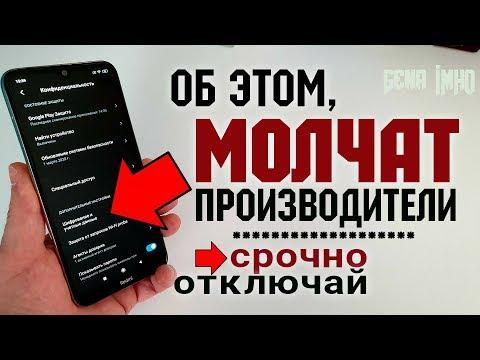 Срочно ОТКЛЮЧИ ЭТИ НАСТРОЙКИ Xiaomi. 💥Твой Redmi ПОД УГРОЗОЙ ВЗЛОМА!