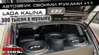 Лада Калина / Автозвук Своими Руками #11